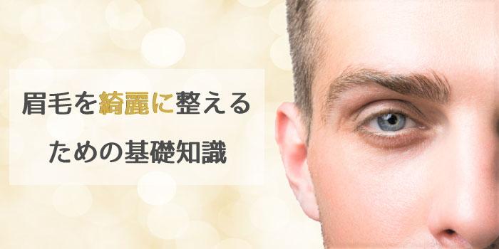 メンズ必見!眉毛の綺麗な整え方と好印象になるお手入れ方法