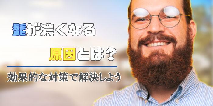 男性の髭が濃い原因と薄くする対策、顎鬚・無精髭の改善方法も紹介