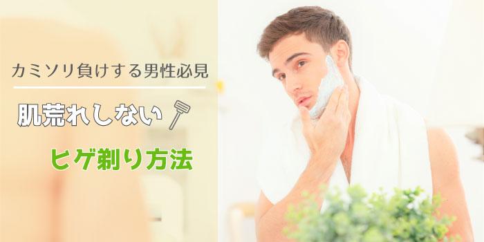 髭剃りで肌荒れが起きる原因とは?正しい処理で解決しよう