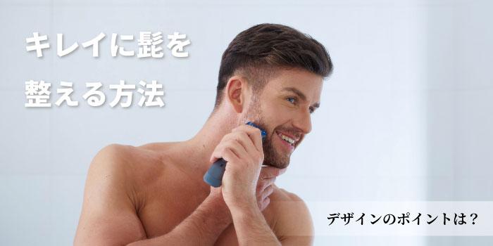 口ひげの整え方 かっこいい髭スタイルを紹介!