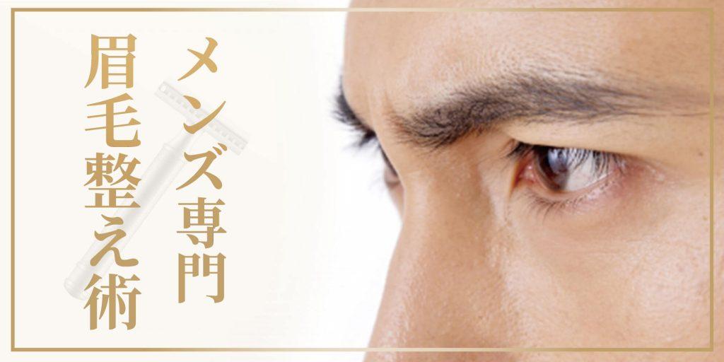 【メンズ】眉毛の剃り方!失敗しない眉毛の整え方を解説
