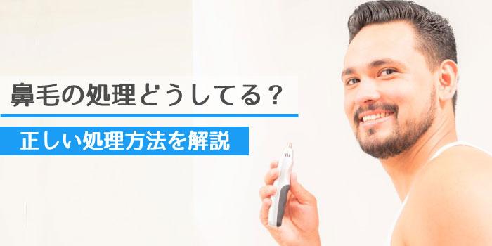 鼻毛の正しい処理方法とは?正しく安全な鼻毛のお手入れを解説