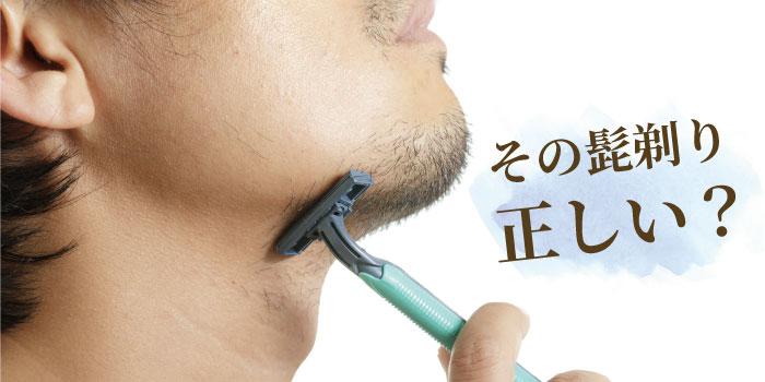 髭(ヒゲ)を剃る方法 剃り残しの原因と改善方法も解説