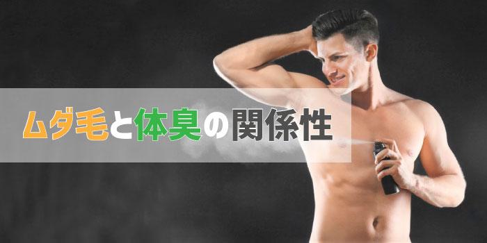 脱毛は汗の量や臭い に関係する?知っておきたいムダ毛と体臭の関係性