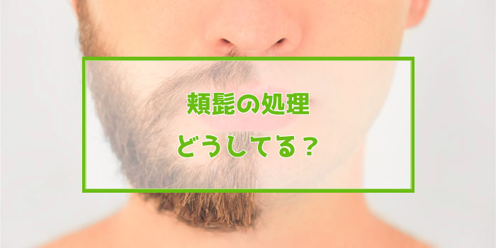 頬髭の処理方法を紹介!頬髭の脱毛についても詳しく解説