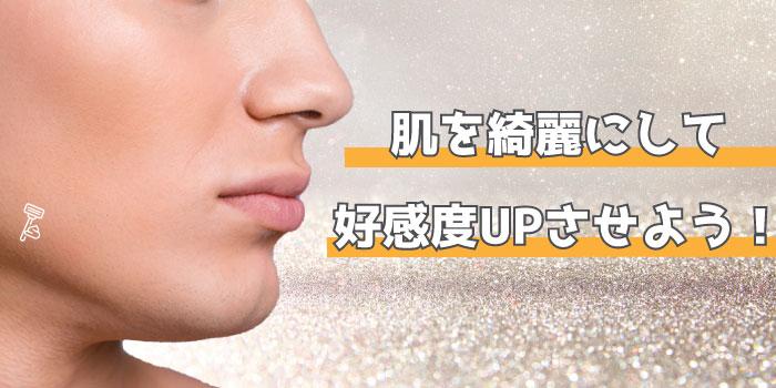 肌が綺麗な男は好感度アップ!今日からできる効果的な肌ケア方法とは?