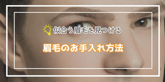 自分に似合う眉毛を顔タイプ別に紹介!メンズ眉毛の整え方を解説