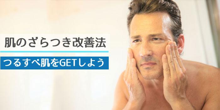 肌がざらつく原因と対策を紹介!正しいスキンケアでつるつる肌を手に入れよう