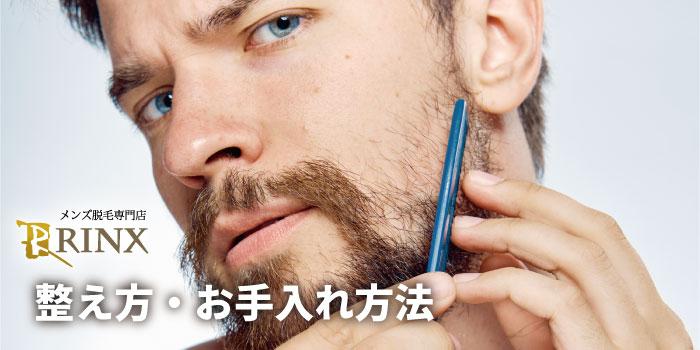 無精髭(ぶしょうひげ)の整え方・お手入れ方法を解説