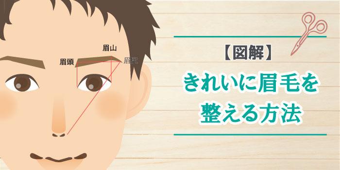 【メンズ】理想の眉毛の形は?整え方をパターン別に解説