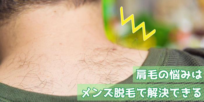 【メンズ】肩の毛を処理するならセルフより脱毛がおすすめ!