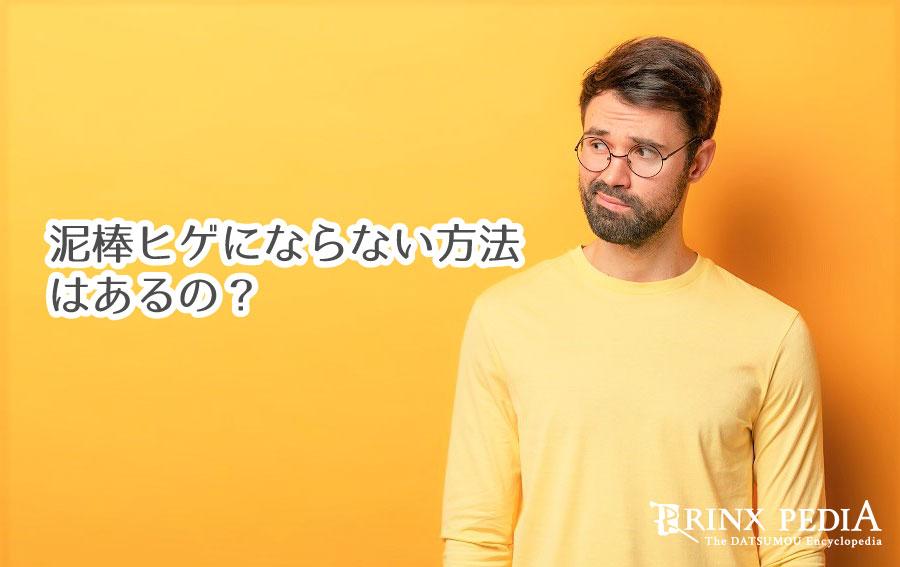 ひげ どろぼう
