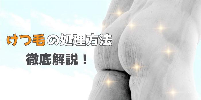 【メンズ】ケツ毛(肛門・Oライン)の処理方法!より安全に脱毛するには?