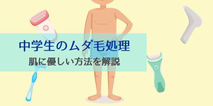 中学生のムダ毛処理に有効な方法は?肌に優しい処理をしよう