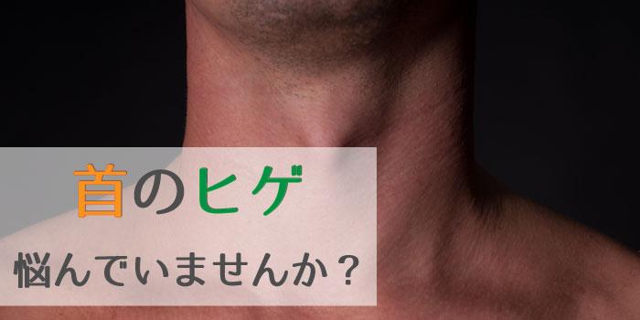 首髭の正しい脱毛方法とは?首をキレイに保つおすすめ処理方法を紹介