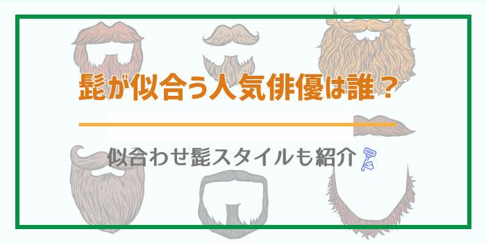 髭がセクシーでに合っている人気イケメン俳優・芸能人TOP20(画像付き)