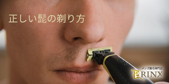 カミソリを使った正しい髭の剃り方