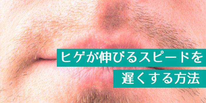 髭がすぐ生えてきて悩んでいる男性におすすめの対策法とは?