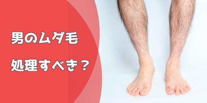 男性のムダ毛は処理すべき?正しいムダ毛の処理方法を解説!