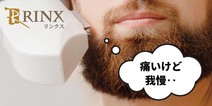 髭脱毛は痛い!?痛みのレベルや痛みを軽減する理由を知って青髭とおさらばしよう