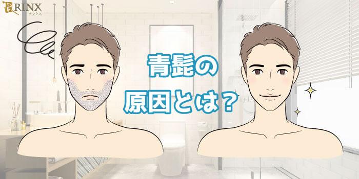 青髭がひどい原因は何?青髭をきれいにする方法を一挙ご紹介!