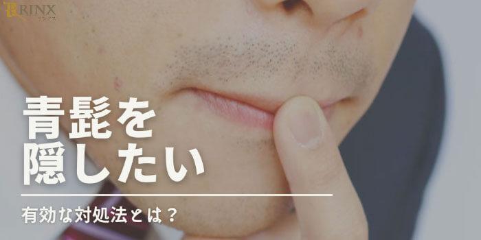 青髭を隠すにはどうすればよい?有効な対処法を徹底紹介!