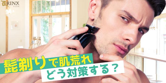 髭剃りで肌荒れするのはなぜ?肌荒れ予防に役立つポイントを紹介!