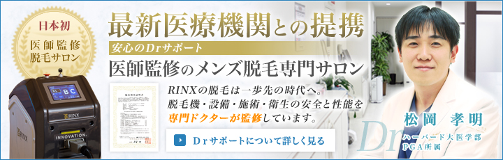 RINX 医療監修